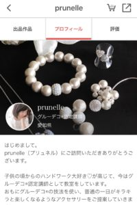 web shop creemaの画面