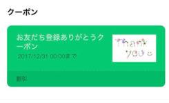 プリュネルLINE@友だち登録クーポン