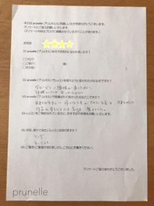 グルーデコ 名古屋 体験レッスン