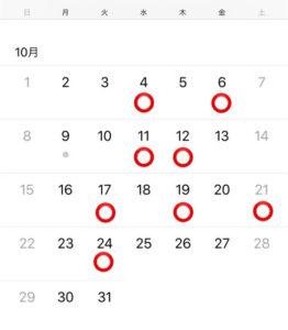 10月グルーデコレッスン予定日のカレンダー