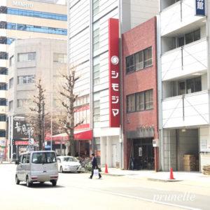 シモジマ名古屋店の外観