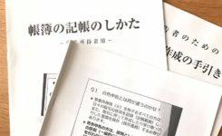 税務署記帳説明会の資料