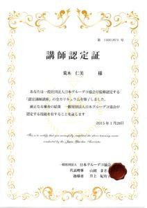 日本グルーデコ協会のディプロマ