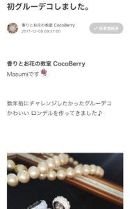 グルーデコミニロンデルを制作したCocoBerryさんのブログ