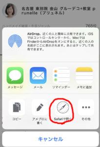デスクトップ用サイト表示方法②
