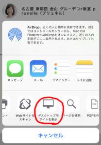 デスクトップ用サイト表示方法④