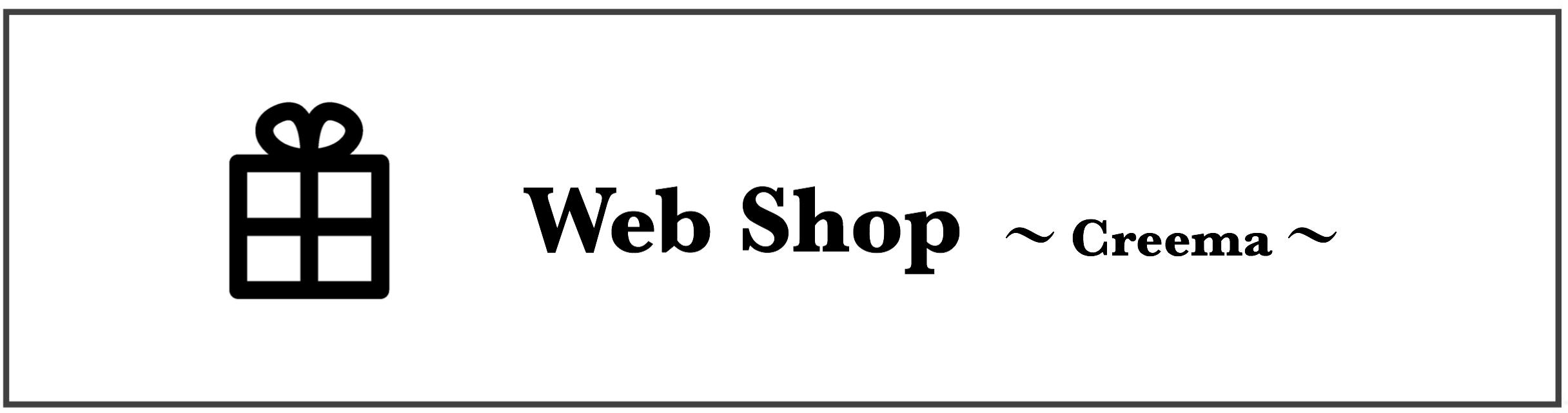 名古屋グルーデコ教室prunelle(プリュネル)のWebShop