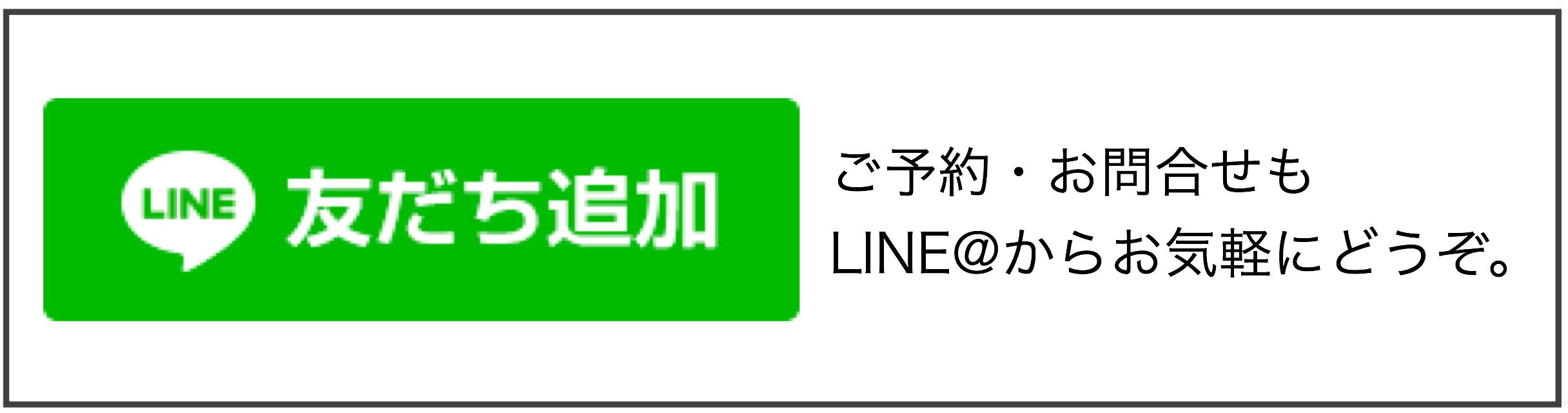 名古屋グルーデコ教室prunelle(プリュネル)のLINE@