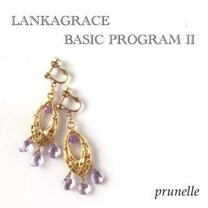 LANKAGRACEベーシックプログラム②