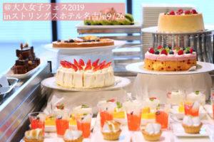 ストリングスホテル名古屋のスィーツブッフェ